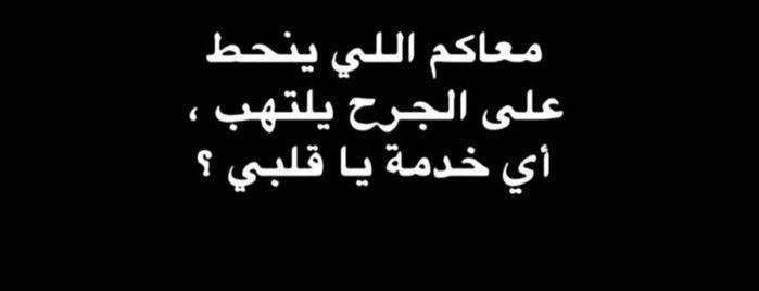 IRQAH is one of Riyadh.