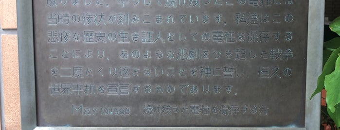 東京大空襲で焼け残った電柱 is one of 気になる.
