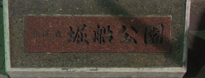 北区立 堀船公園 is one of Masahiroさんのお気に入りスポット.