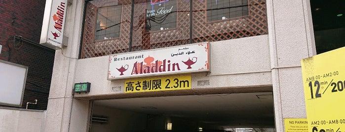 イランアラブ料理 アラジン is one of Tokyo.