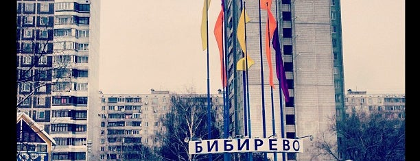 Район «Бибирево» is one of Posti che sono piaciuti a leonid.