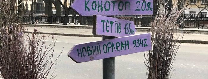 Відьма-бар Лиса Гора is one of Kiew.