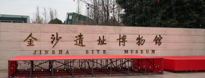 Jinsha Site Museum is one of 성도.
