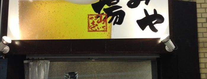 立ち飲み いちのみや酒場 山壱 is one of 知人、身内の経営する店.