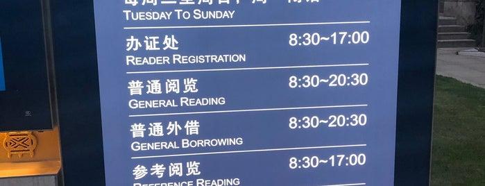 Shanghai Library is one of Shuang'ın Beğendiği Mekanlar.