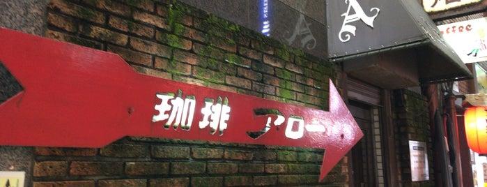珈琲アロー is one of 熊本探訪.