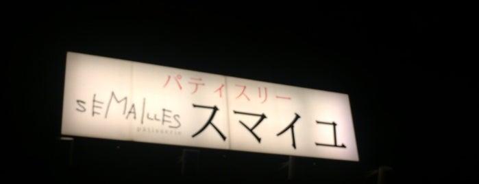 パティスリー スマイユ is one of ぎゅ↪︎ん 🐾さんの保存済みスポット.