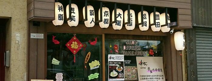 Gotton is one of Hong Kong ramen.