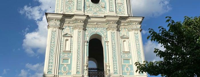 Національний заповідник «Софія Київська» is one of Kiev.