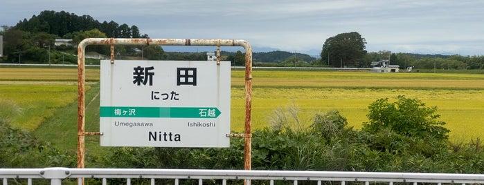 新田駅 is one of JR 미나미토호쿠지방역 (JR 南東北地方の駅).
