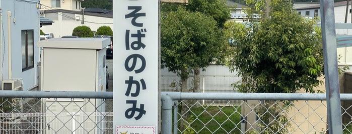 曽波神駅 is one of JR 미나미토호쿠지방역 (JR 南東北地方の駅).
