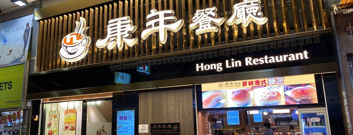 Hong Lin Restaurant is one of Hong Kong.
