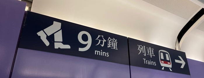 MTR Sai Ying Pun Station is one of สถานที่ที่ Shank ถูกใจ.