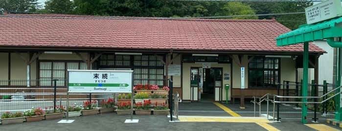 Suetsugi Station is one of JR 미나미토호쿠지방역 (JR 南東北地方の駅).