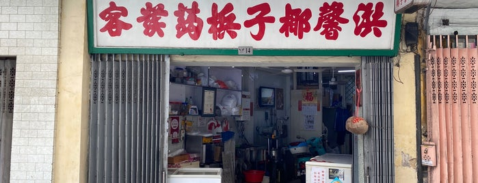 Hung Heng Cocos is one of Hong Kong Points of Interest.