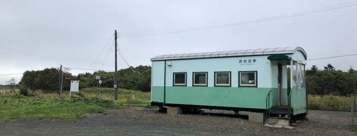 西和田駅 is one of JR 홋카이도역 (JR 北海道地方の駅).