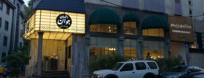 Javan Restaurant |  رستوران جوان is one of Orte, die Yunus gefallen.