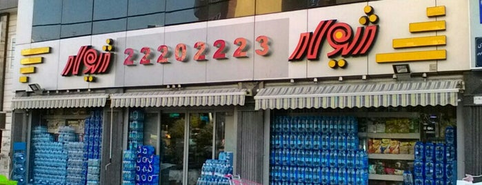 Jhivar Supermarket | سوپرمارکت ژیوار is one of Lieux qui ont plu à Nora.