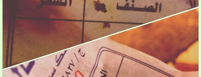 سيريه الخالديه is one of Madinah.