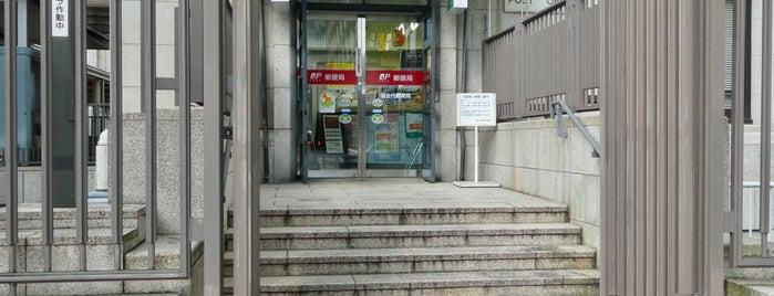 国会内郵便局 is one of ジャック'ın Beğendiği Mekanlar.
