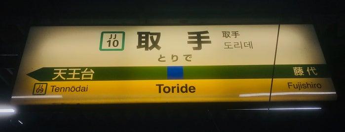 JR Toride Station is one of Orte, die Masahiro gefallen.