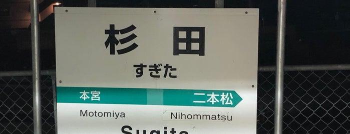 Sugita Station is one of JR 미나미토호쿠지방역 (JR 南東北地方の駅).
