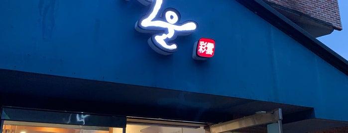 채운 is one of Korean.