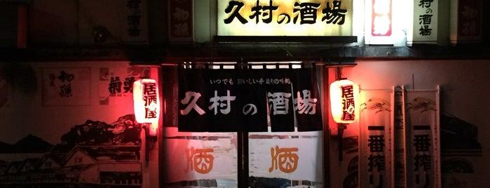 久村の酒場 is one of 酒 To-Do.