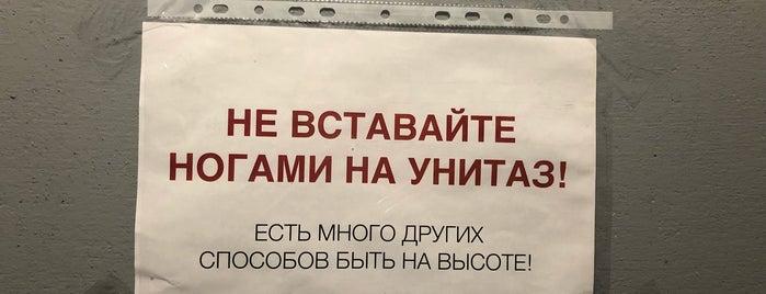 Мотошкола Motostudy.ru is one of Maxim'in Beğendiği Mekanlar.
