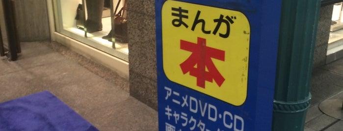 アニメイト 松山店 is one of Hiroshima.