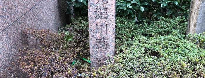 立売堀川跡碑 is one of 大阪なTodo-List.