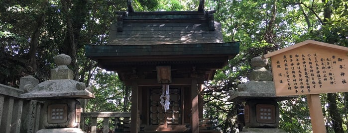 御年神社 is one of みんなで歩こう♫こんぴらさん.