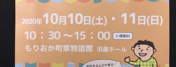 もりおか町家物語館 is one of 盛岡市.
