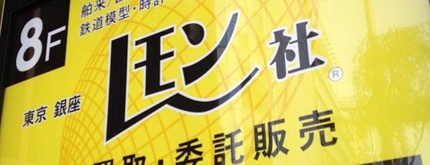 レモン社 銀座教会店 is one of tokyo.
