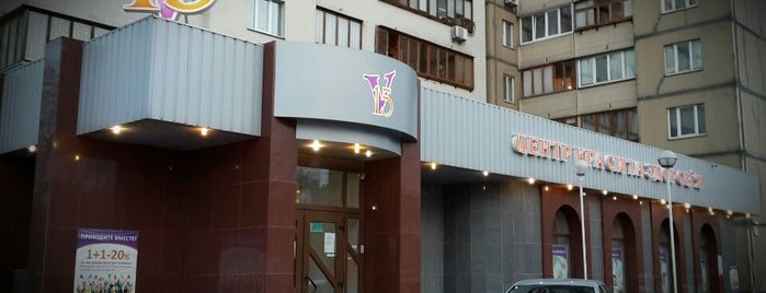 Центр красоты и здоровья V15 is one of Amariama : понравившиеся места.