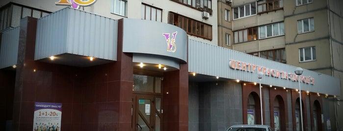Центр красоты и здоровья V15 is one of Amariama 님이 좋아한 장소.
