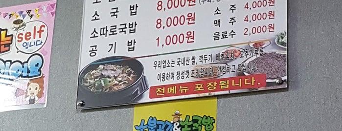 임진각식당 is one of Orte, die 블루씨 gefallen.