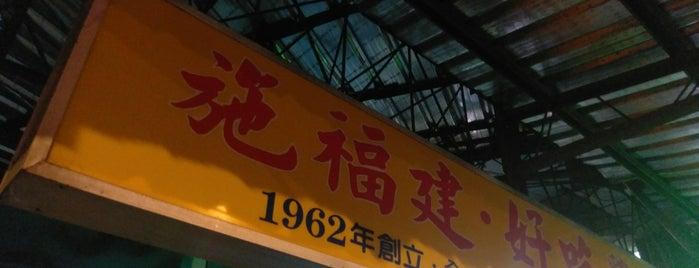 施福建好吃雞肉 is one of Taipei - to try.
