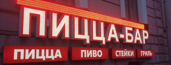 Street Pizza Bar is one of Еда 3.