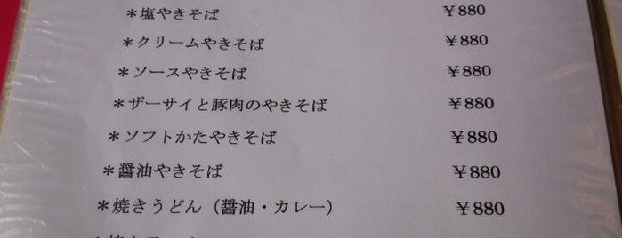 味平 is one of Ktさんのお気に入りスポット.
