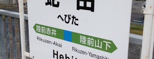 Hebita Station is one of JR 미나미토호쿠지방역 (JR 南東北地方の駅).