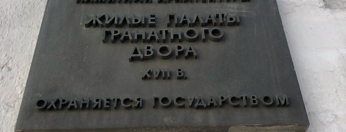 Гранатный двор (палаты XVII века) is one of Москва, где я была #2.