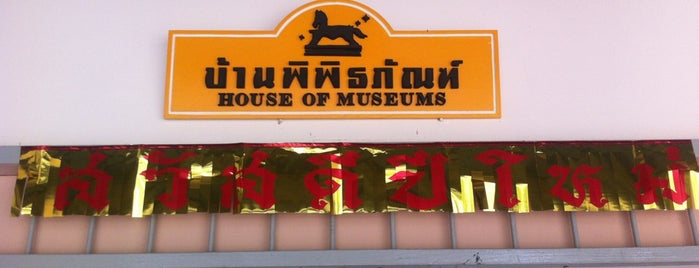 House of Museums is one of Bangkok.