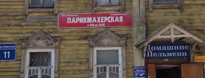 Советская is one of Новосибирск.