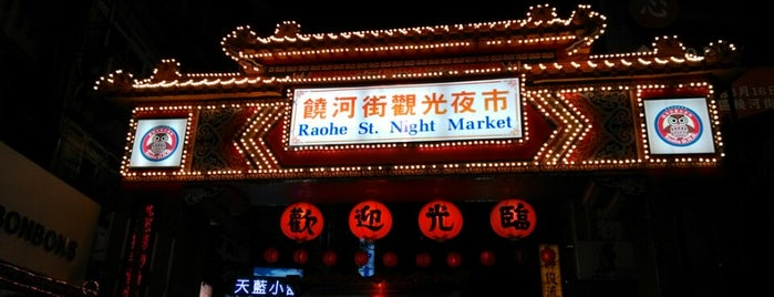 Raohe St. Night Market is one of Taipei Tourist Spots.