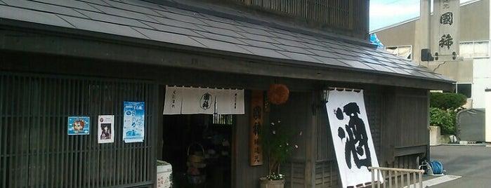 國稀酒造 is one of 酒 To-Do.