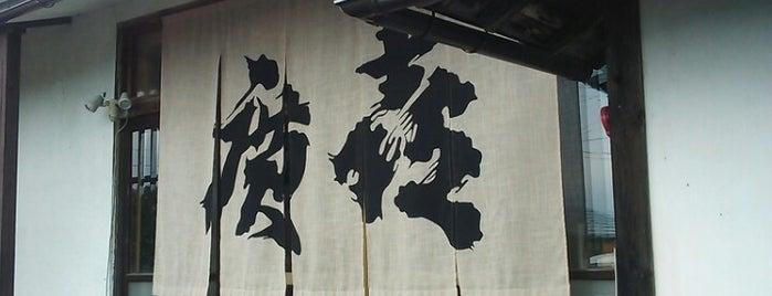 廣田酒造店 is one of 酒 To-Do.
