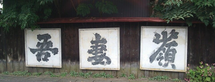吾妻嶺酒造店 is one of 酒 To-Do.