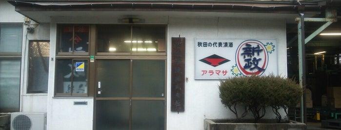 新政酒造株式会社 is one of 酒 To-Do.