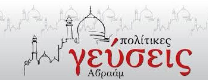 Πολίτικες Γεύσεις Αβραάμ is one of Athen.